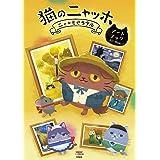 猫のニャッホ アートBOOK