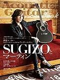 アコースティック・ギター・ブック(49) (シンコー・ミュージックMOOK)