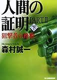 人間の証明〈PART2〉狙撃者の挽歌(下) (ハルキ文庫)
