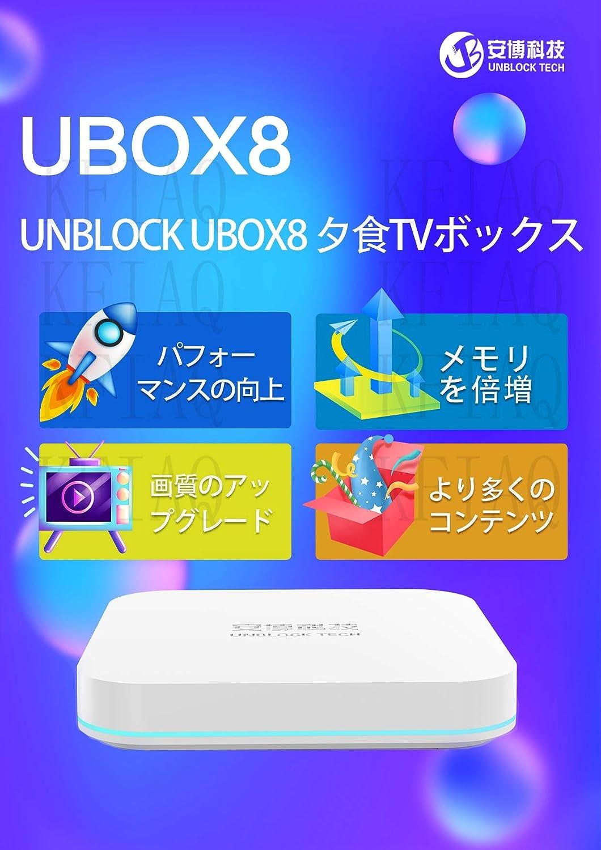 最新版「UBOX8」が発売!アップデート永久無料ライブ放送