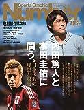 Number(ナンバー)862号 内田篤人と本田圭佑に問う。日本代表の理想と現実 (Sports Graphic Number)