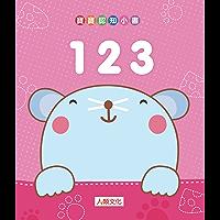 123-寶寶認知小書 (Traditional_chinese Edition)