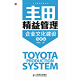丰田精益管理:企业文化建设(图解版) (丰田精益管理系列)