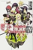 UQ HOLDER!~魔法先生ネギま!2~公式ガイド悠久百科 (KCデラックス 週刊少年マガジン)