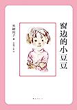 窗边的小豆豆(影响20世纪的儿童文学杰作,中文简体突破1100万册,再没有比她更了解孩子的了!)