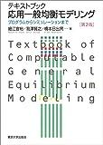 テキストブック 応用一般均衡モデリング 第2版: プログラムからシミュレーションまで