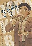 どらコーボク(2) (ビッグコミックス)