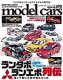 model cars (モデルカーズ) 2019年8月号 Vol.279
