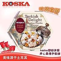 KOSKA 糖椰丝开心果榛子夹心软糖 休闲零食糖果橡皮糖250g(土耳其进口)