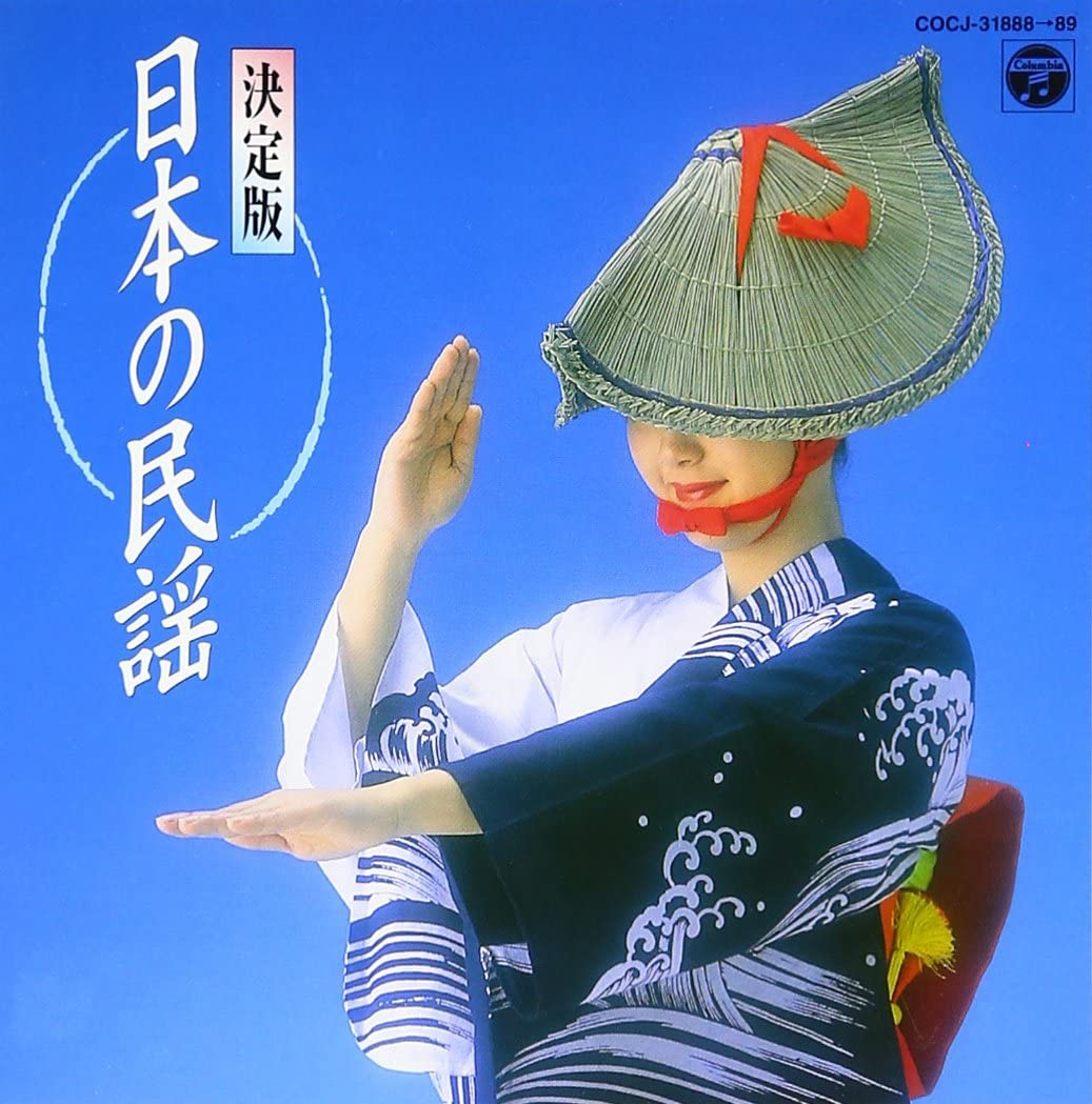 Amazon | 決定版 日本民謡 | 民謡, 伊波智恵子, 伊波みどり, 進藤義声 ...