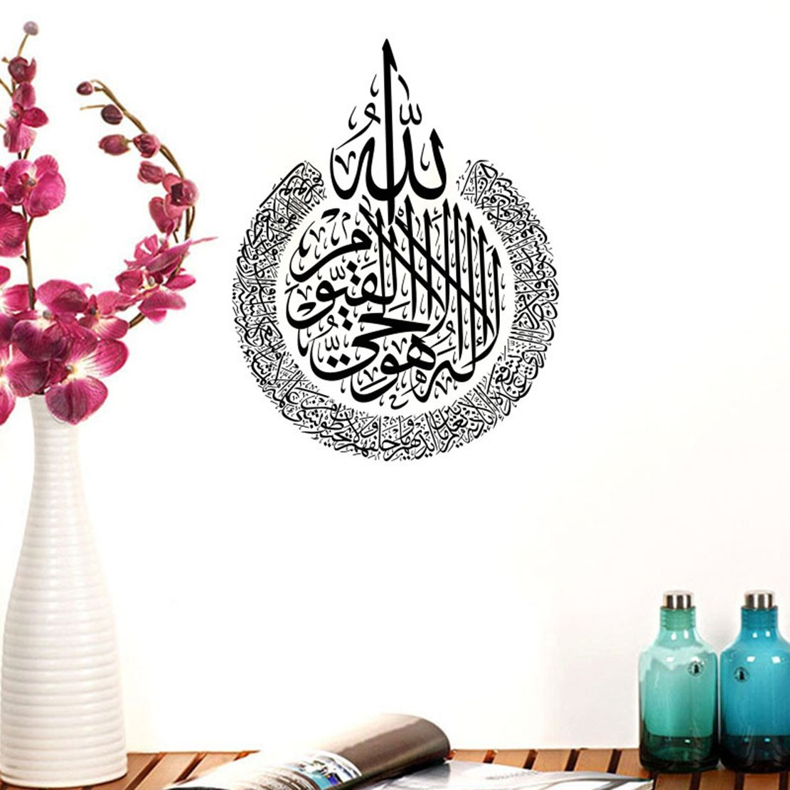U-Shark DIY Removable Islamic Muslim Culture Surah Arabic Bismillah Allah Vinyl Wall Stickers/Decals Quran Quotes Calligraphy as Home Mural Art Decorator 9784(58x75cm)