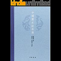 中国历史纪年表(精) (中华书局出品)