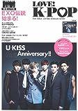 LOVE! K-POP 【U-KISSポスター付き】 (e-MOOK)