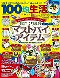 100均生活 Vol.4 (COSMIC MOOK)