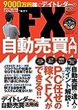 9000万円稼ぐデイトレダーのFX自動売買入門―MT4ではじめるシステムトレードで稼ぐFX (東京カレンダーMOOKS 超トリセツ)