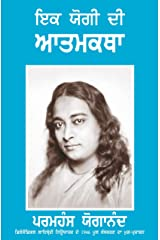 Autobiography of a Yogi in PUNJABI - Original 1946 Edition (Punjabi Edition Available for the First Time) Paperback
