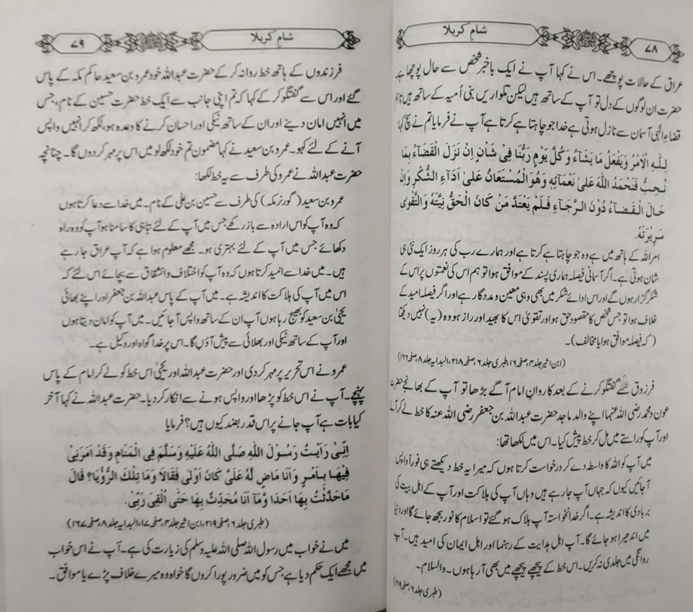 Full Book Of Shama E Shabistan E Raza