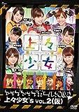 上々少女's Vol.2 (仮) [DVD]