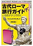 古代ローマ旅行ガイド (ちくま学芸文庫)