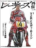 RACERS 外伝 - レーサーズ 外伝 - Vol.1 (サンエイムック)