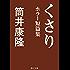 くさり ホラー短篇集 (角川文庫)