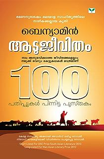 Aithihyamala Malayalam Pdf