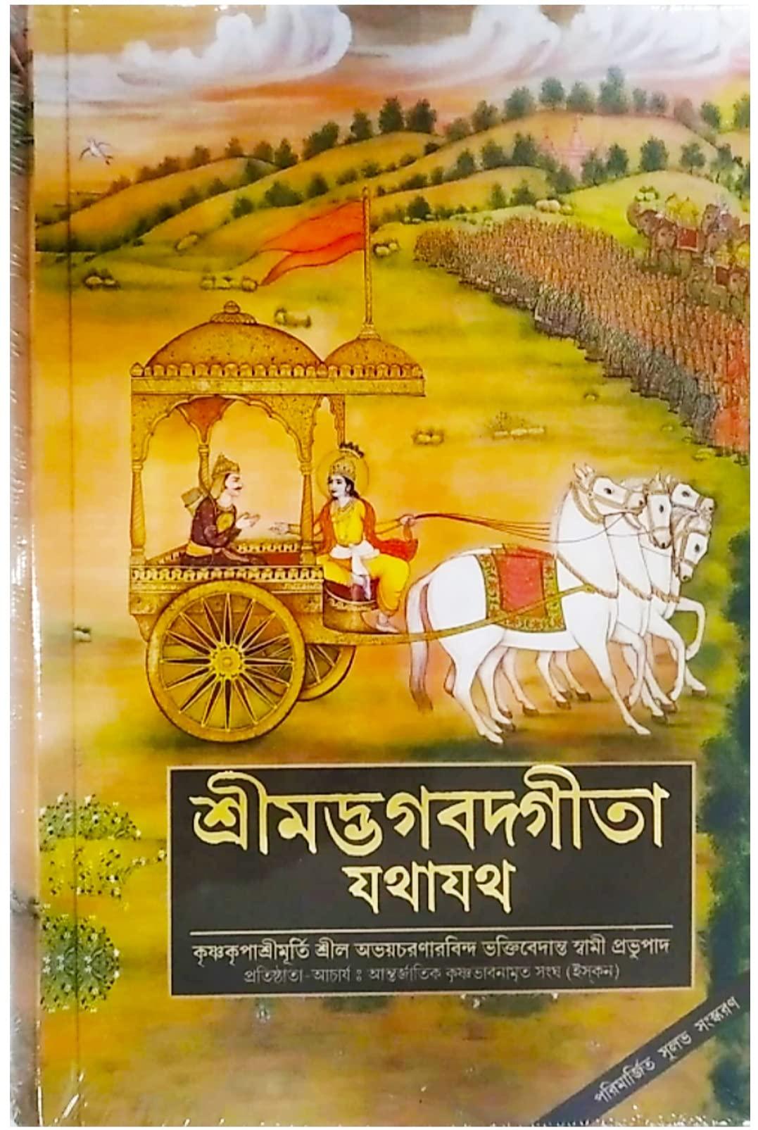 Bhagobat gita bengali