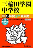 46三輪田学園中学校 2019年度用 5年間スーパー過去問 (声教の中学過去問シリーズ)