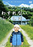 わすれない ふくしま [DVD]