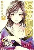 源君物語 13 (ヤングジャンプコミックス)