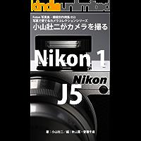Foton Photo collection samples 053 Koyama Soji Capture Nikon 1 J5 (Japanese Edition)