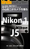 Foton機種別作例集053 写真で愛でるカメラコレクションシリーズ 小山壯二がカメラを撮る Nikon 1 J5