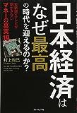 日本経済はなぜ最高の時代を迎えるのか? ― 大新聞・テレビが明かさない マネーの真実19