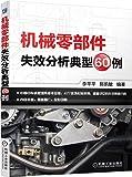 机械零部件失效分析典型60例
