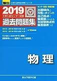 大学入試センター試験過去問題集物理 2019 (大学入試完全対策シリーズ)