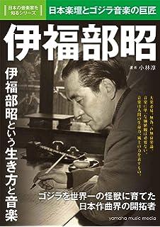 日本の作曲家―近現代音楽人名事...