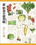 新・野菜の便利帳 おいしい編 (便利帳シリーズ)