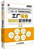 工厂设备精细化管理手册(第2版)