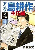 ヤング 島耕作 主任編(4) (イブニングコミックス)