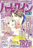 別冊ハーレクインVol.97 (ハーレクイン増刊)