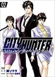 今日からCITY HUNTER  2 (ゼノンコミックス)