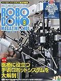 ロボコンマガジン 2015年 09 月号 [雑誌]