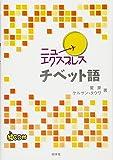 ニューエクスプレス チベット語《CD付》