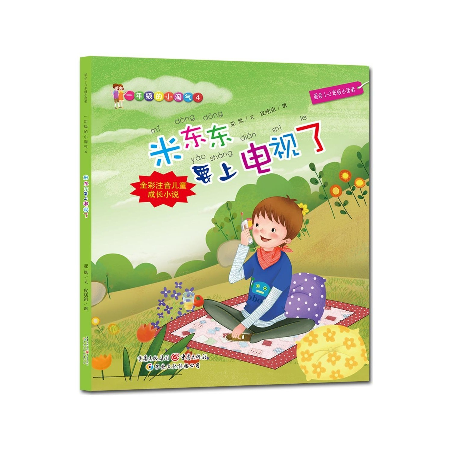 Mi Dongdong Be on TV(suitable for little readers in grade 1-2) (Chinese Edition) ebook