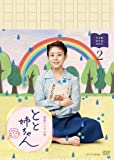 連続テレビ小説 とと姉ちゃん 完全版 DVD BOX2