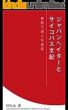 ジャパンヘイターとサイコパス支配: 善意で滅ぶ先進国