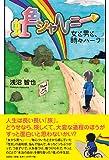 虹色ジャーニー 女と男と、時々ハーフ