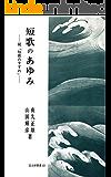 短歌のあゆみ (続短歌のすすめ): 国文研叢書 No.13