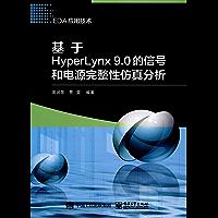 基于HyperLynx 9.0的信号和电源完整性仿真分析 (EDA应用技术)