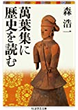 萬葉集に歴史を読む (ちくま学芸文庫)
